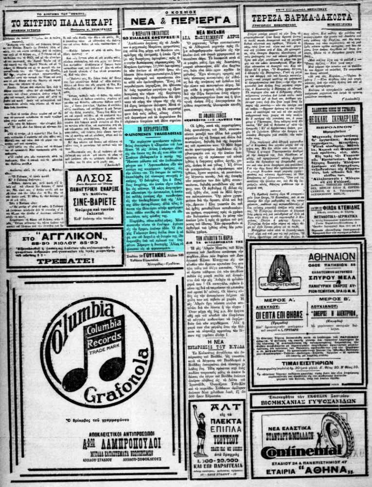 """Το άρθρο, όπως δημοσιεύθηκε στην εφημερίδα """"ΕΘΝΟΣ"""", στις 27/05/1925"""