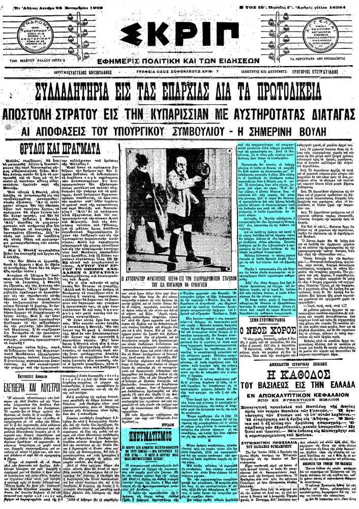 """Το άρθρο, όπως δημοσιεύθηκε στην εφημερίδα """"ΣΚΡΙΠ"""", στις 28/09/1909"""