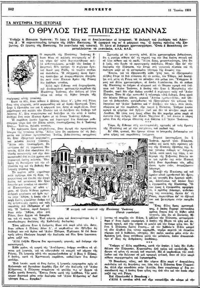 """Το άρθρο, όπως δημοσιεύθηκε στο περιοδικό """"ΜΠΟΥΚΕΤΟ"""", στις 11/06/1931"""