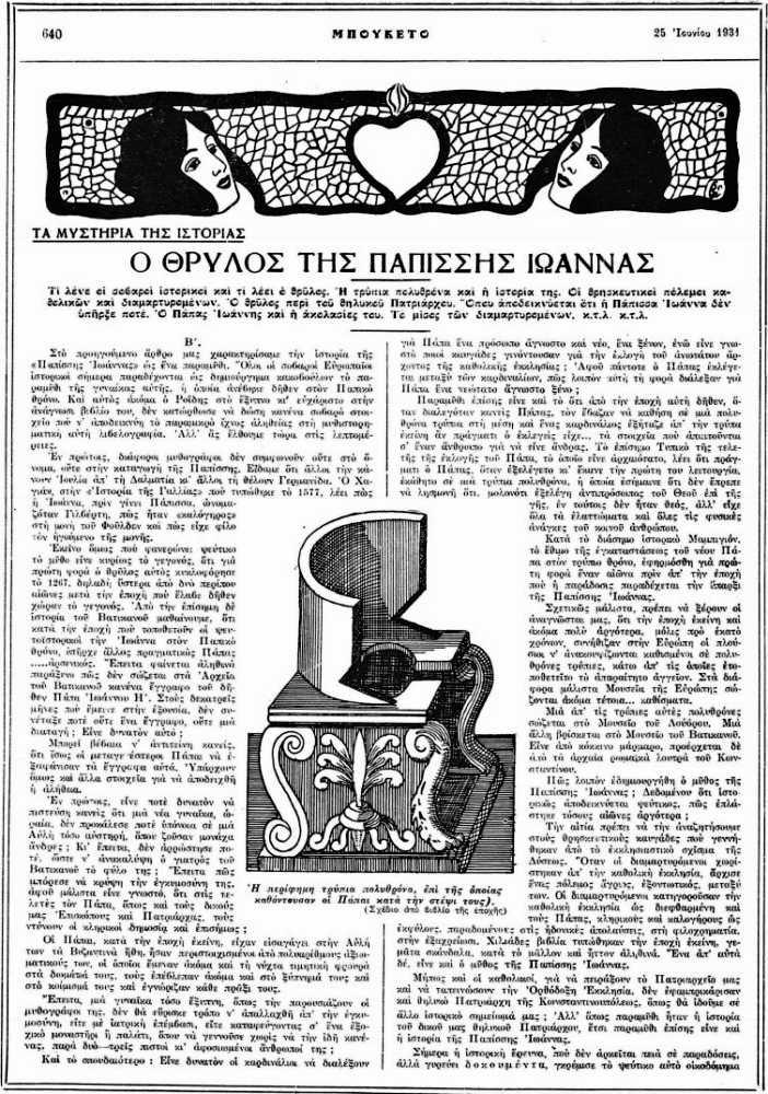 """Το άρθρο, όπως δημοσιεύθηκε στο περιοδικό """"ΜΠΟΥΚΕΤΟ"""", στις 25/06/1931"""