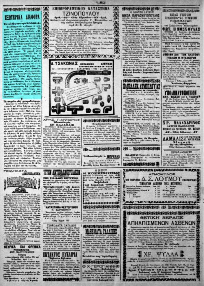 """Το άρθρο, όπως δημοσιεύθηκε στην εφημερίδα """"ΚΑΙΡΟΙ"""", στις 25/02/1897"""