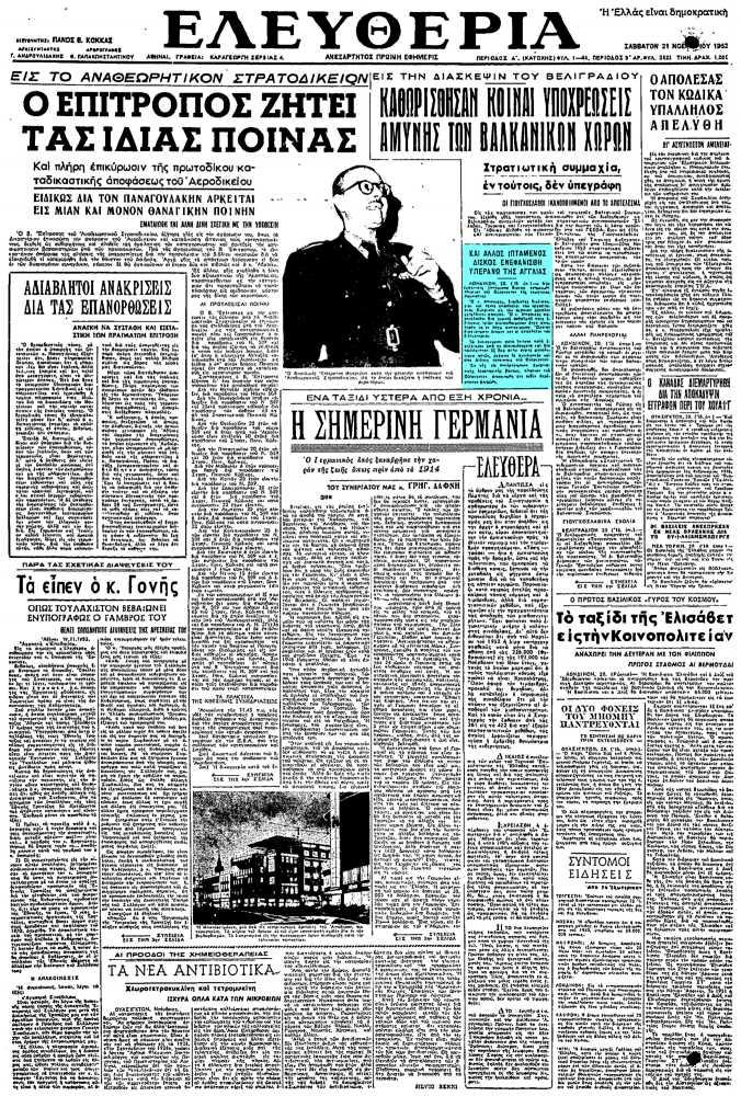 """Το άρθρο, όπως δημοσιεύθηκε στην εφημερίδα """"ΕΛΕΥΘΕΡΙΑ"""", στις 21/11/1953"""