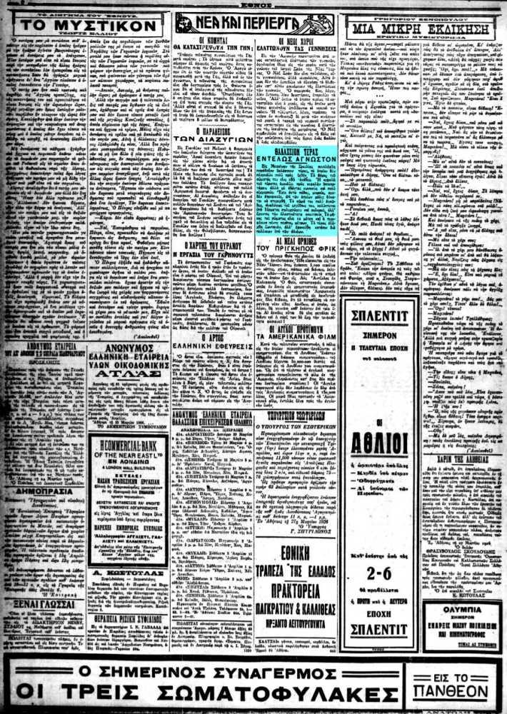 """Το άρθρο, όπως δημοσιεύθηκε στην εφημερίδα """"ΕΘΝΟΣ"""", στις 29/03/1926"""