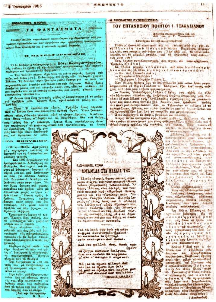 """Το άρθρο, όπως δημοσιεύθηκε στο περιοδικό """"ΜΠΟΥΚΕΤΟ"""", στις 04/01/1925"""