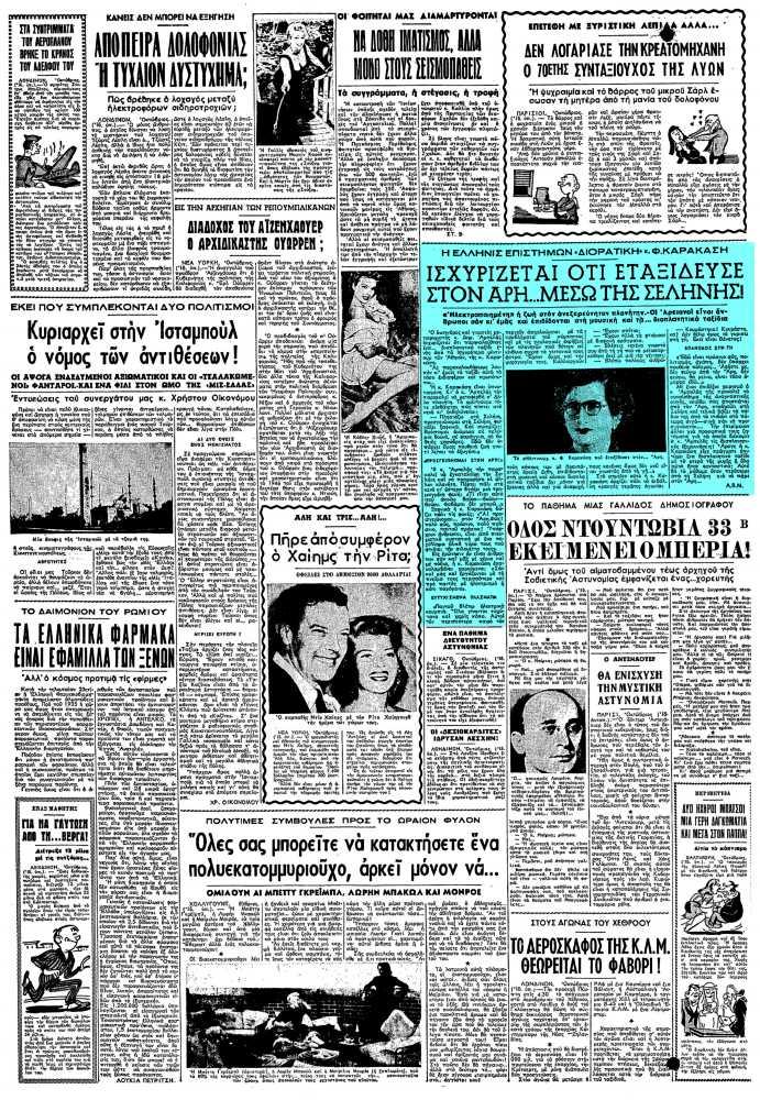 """Το άρθρο, όπως δημοσιεύθηκε στην εφημερίδα """"ΕΜΠΡΟΣ"""", στις 08/10/1953"""
