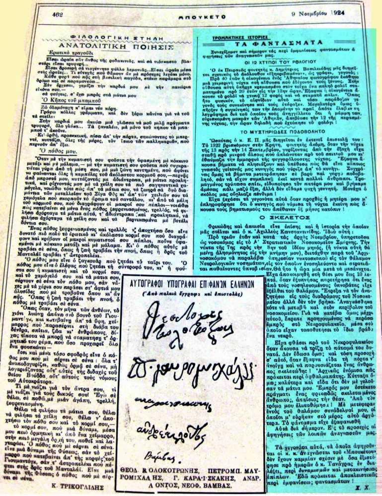 """Το άρθρο, όπως δημοσιεύθηκε στο περιοδικό """"ΜΠΟΥΚΕΤΟ"""", στις 09/11/1924"""