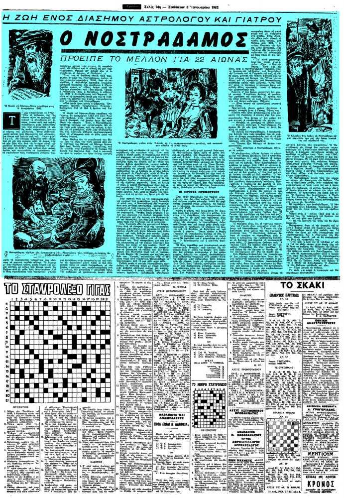 """Το άρθρο, όπως δημοσιεύθηκε στην εφημερίδα """"ΕΜΠΡΟΣ"""", στις 06/01/1962"""
