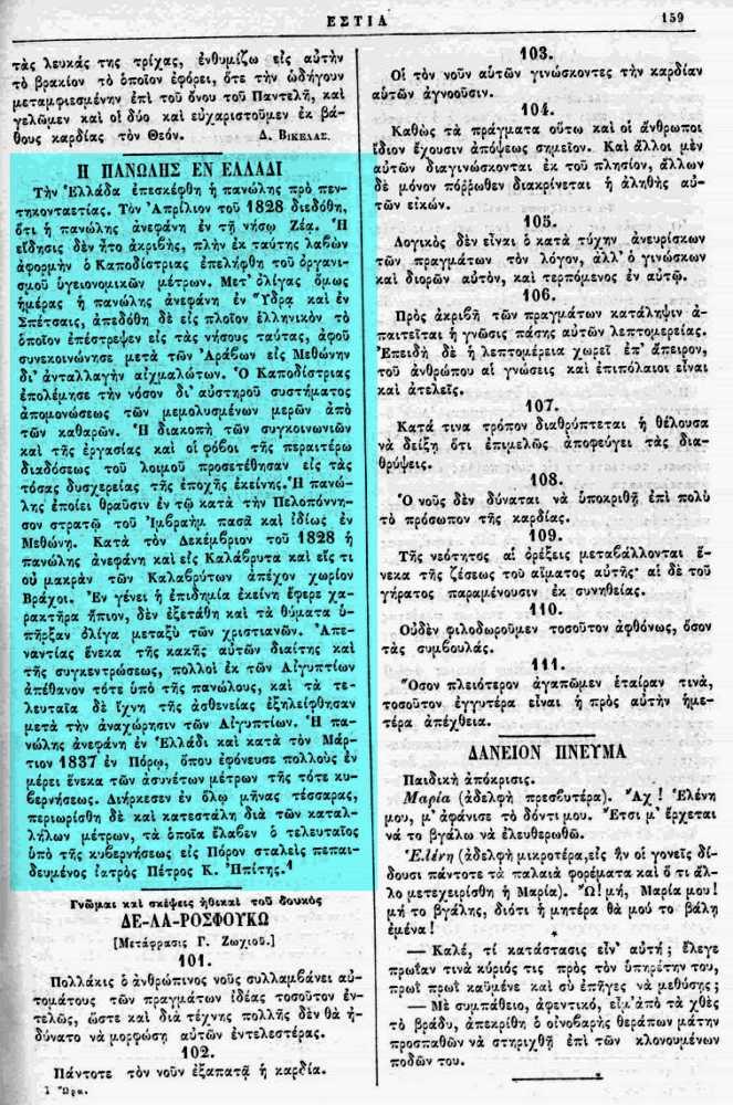 """Το άρθρο, όπως δημοσιεύθηκε στο περιοδικό """"ΕΣΤΙΑ"""", στις 11/03/1879"""
