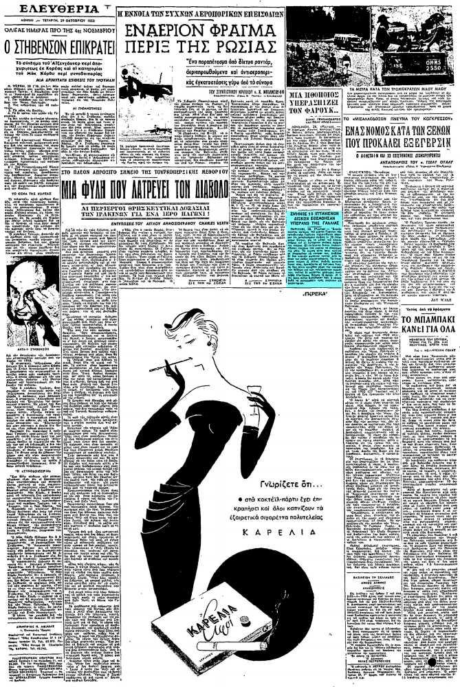 """Το άρθρο, όπως δημοσιεύθηκε στην εφημερίδα """"ΕΛΕΥΘΕΡΙΑ"""", στις 29/10/1952"""