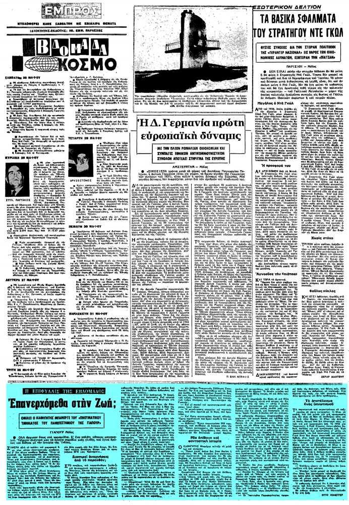 """Το άρθρο, όπως δημοσιεύθηκε στην εφημερίδα """"ΕΜΠΡΟΣ"""", στις 01/09/1968"""