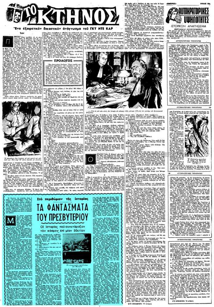 """Το άρθρο, όπως δημοσιεύθηκε στην εφημερίδα """"ΕΜΠΡΟΣ"""", στις 25/06/1960"""