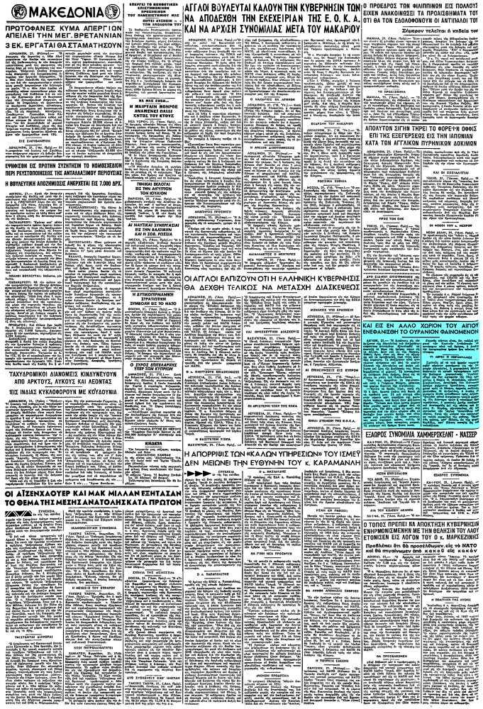 """Το άρθρο, όπως δημοσιεύθηκε στην εφημερίδα """"ΜΑΚΕΔΟΝΙΑ"""", στις 22/03/1957"""