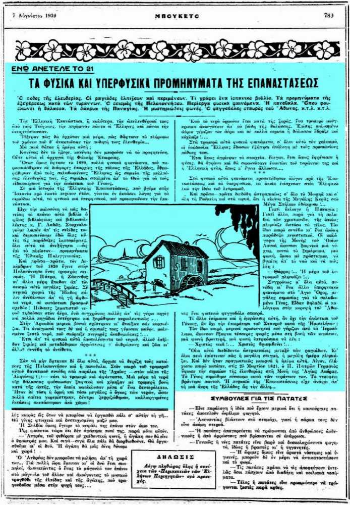 """Το άρθρο, όπως δημοσιεύθηκε στο περιοδικό """"ΜΠΟΥΚΕΤΟ"""", στις 07/08/1930"""