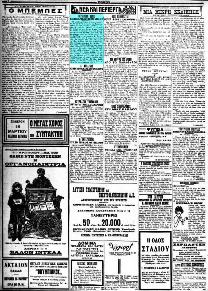 """Το άρθρο, όπως δημοσιεύθηκε στην εφημερίδα """"ΕΘΝΟΣ"""", στις 14/03/1926"""