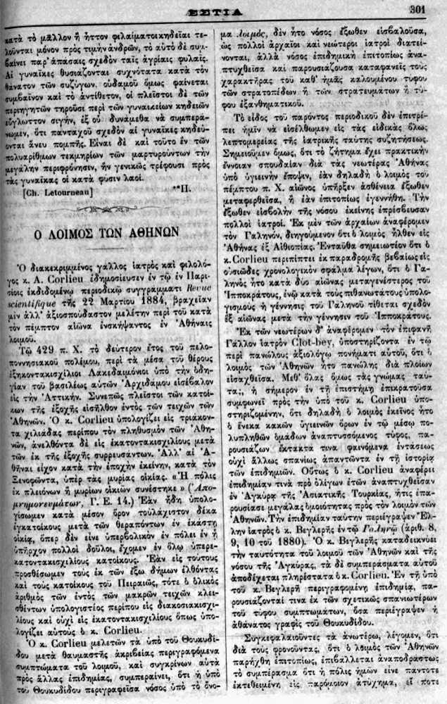 """Το άρθρο, όπως δημοσιεύθηκε στο περιοδικό """"ΕΣΤΙΑ"""", στις 06/05/1884"""