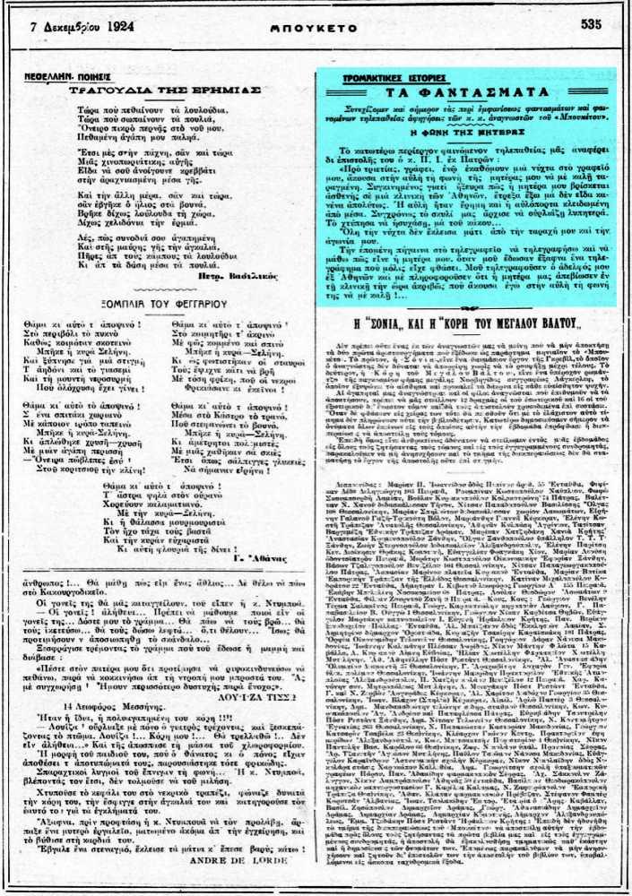"""Το άρθρο, όπως δημοσιεύθηκε στο περιοδικό """"ΜΠΟΥΚΕΤΟ"""", στις 07/12/1924"""