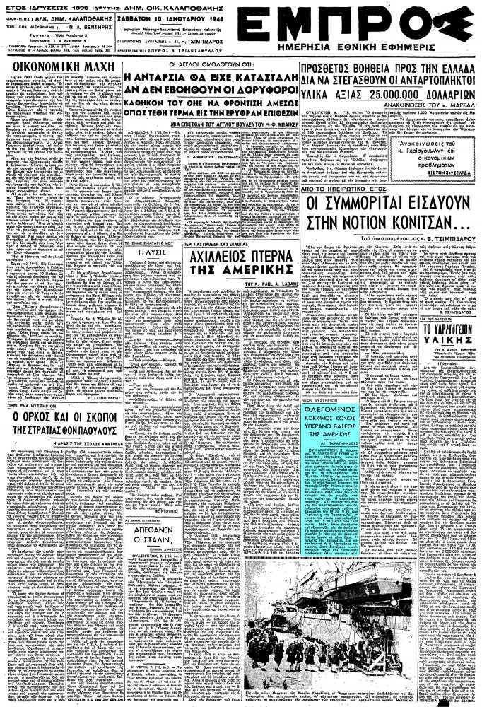 """Το άρθρο, όπως δημοσιεύθηκε στην εφημερίδα """"ΕΜΠΡΟΣ"""", στις 10/01/1948"""
