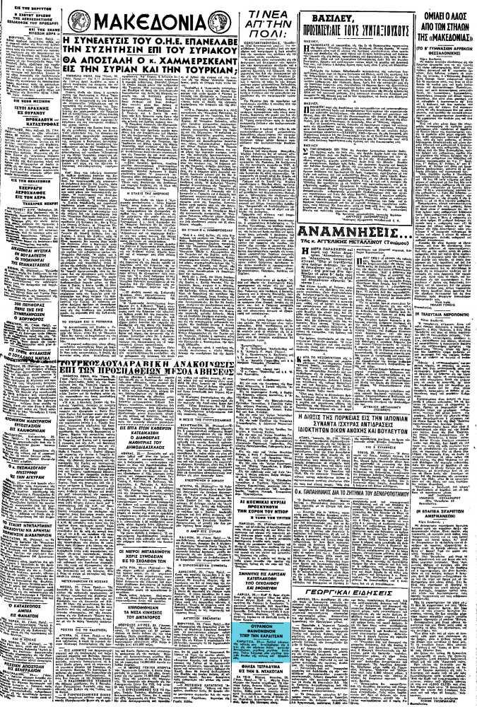 """Το άρθρο, όπως δημοσιεύθηκε στην εφημερίδα """"ΜΑΚΕΔΟΝΙΑ"""", στις 26/10/1957"""