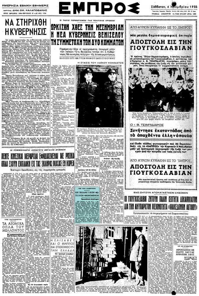 """Το άρθρο, όπως δημοσιεύθηκε στην εφημερίδα """"ΕΜΠΡΟΣ"""", στις 04/11/1950"""