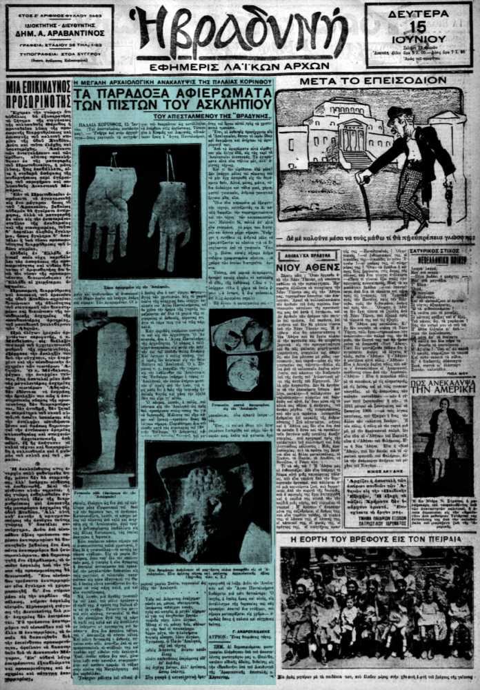 """Το άρθρο, όπως δημοσιεύθηκε στην εφημερίδα """"Η ΒΡΑΔΥΝΗ"""", στις 15/06/1931"""