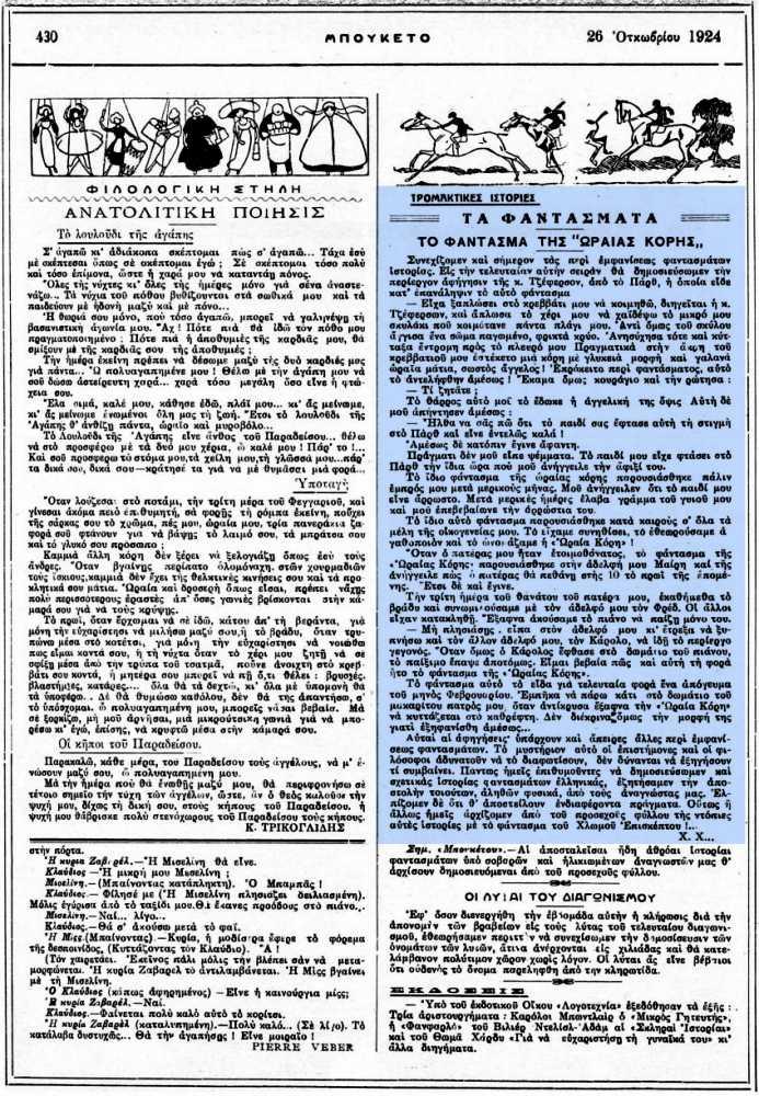 """Το άρθρο, όπως δημοσιεύθηκε στο περιοδικό """"ΜΠΟΥΚΕΤΟ"""", στις 26/10/1924"""