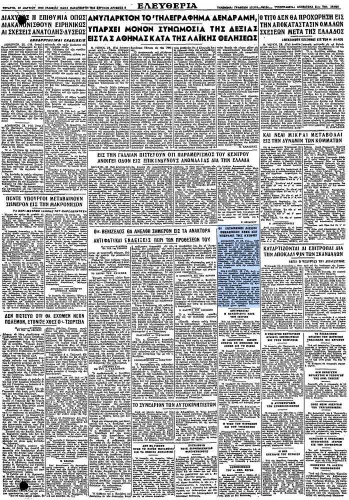"""Το άρθρο, όπως δημοσιεύθηκε στην εφημερίδα """"ΕΛΕΥΘΕΡΙΑ"""", στις 29/03/1950"""