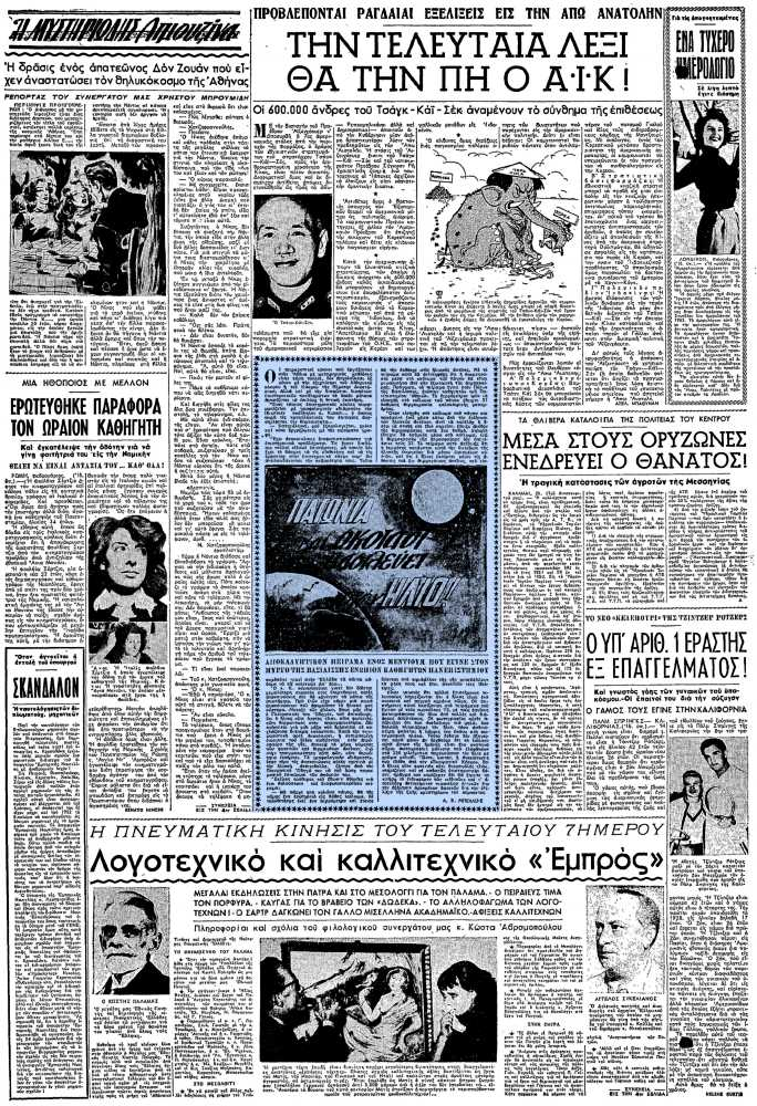 """Το άρθρο, όπως δημοσιεύθηκε στην εφημερίδα """"ΕΜΠΡΟΣ"""", στις 26/02/1953"""