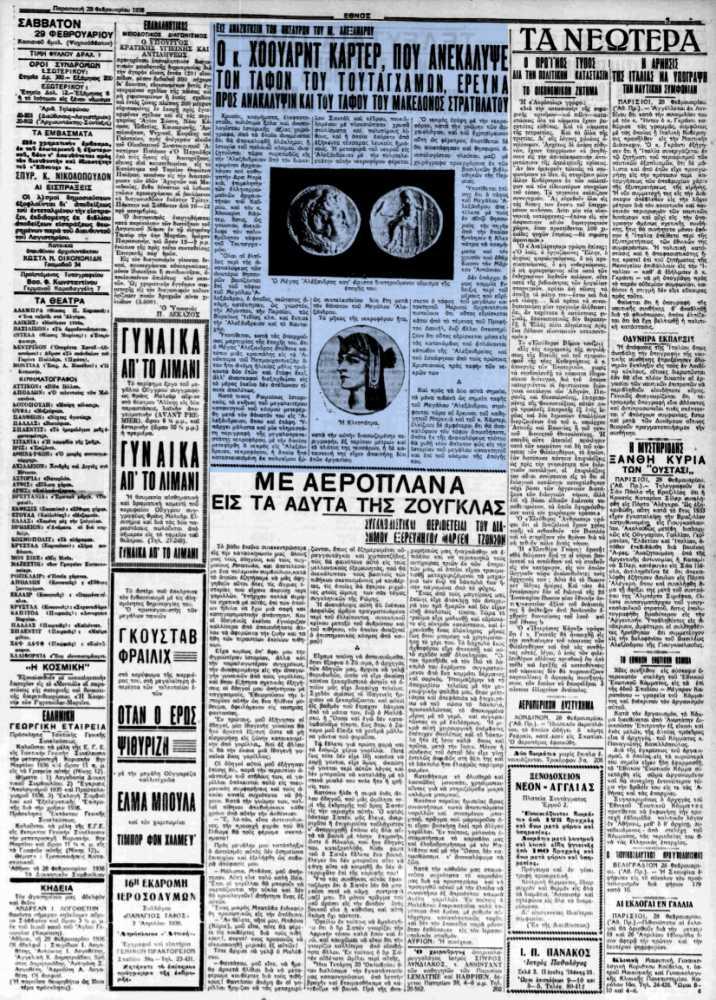 """Το άρθρο, όπως δημοσιεύθηκε στην εφημερίδα """"ΕΘΝΟΣ"""", στις 28/02/1936"""