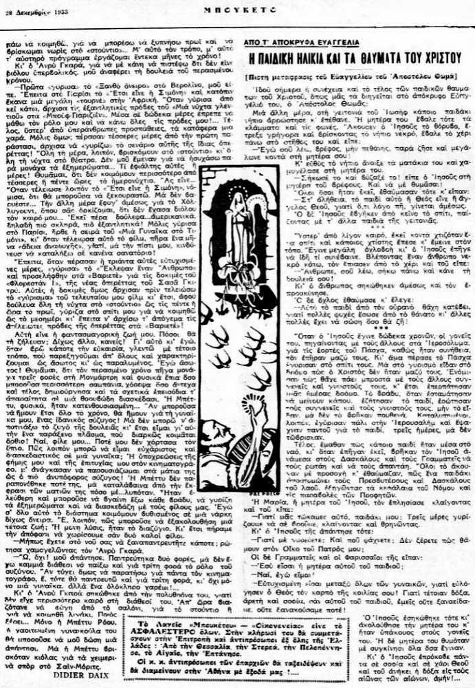 """Το άρθρο, όπως δημοσιεύθηκε στο περιοδικό """"ΜΠΟΥΚΕΤΟ"""", στις 28/12/1933"""