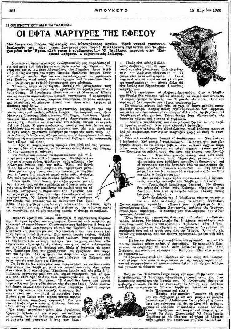 """Το άρθρο, όπως δημοσιεύθηκε στο περιοδικό """"ΜΠΟΥΚΕΤΟ"""", στις 15/03/1928"""