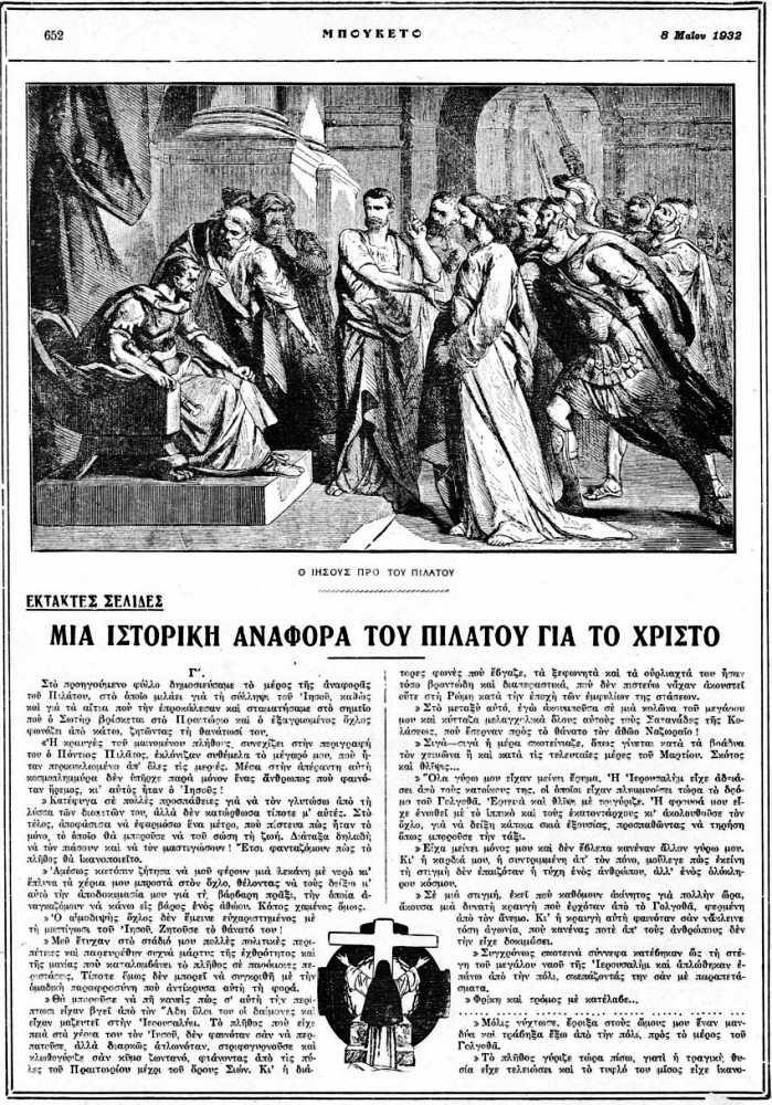 """Το άρθρο, όπως δημοσιεύθηκε στο περιοδικό """"ΜΠΟΥΚΕΤΟ"""", στις 08/05/1932"""