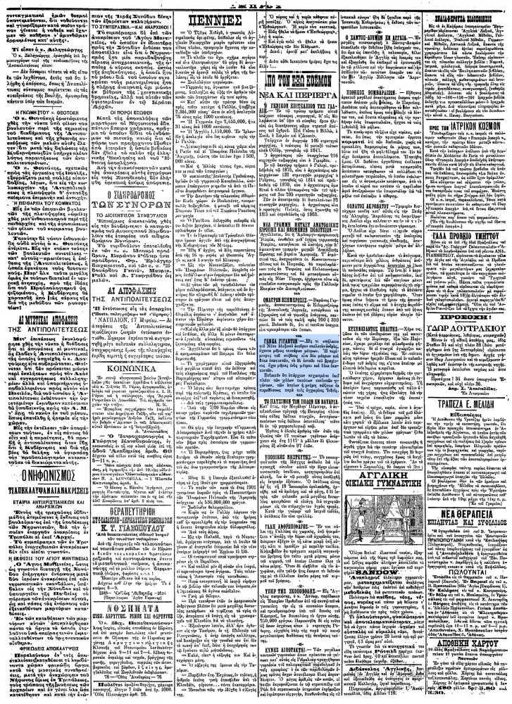 """Το άρθρο, όπως δημοσιεύθηκε στην εφημερίδα """"ΕΜΠΡΟΣ"""", στις 18/03/1902"""
