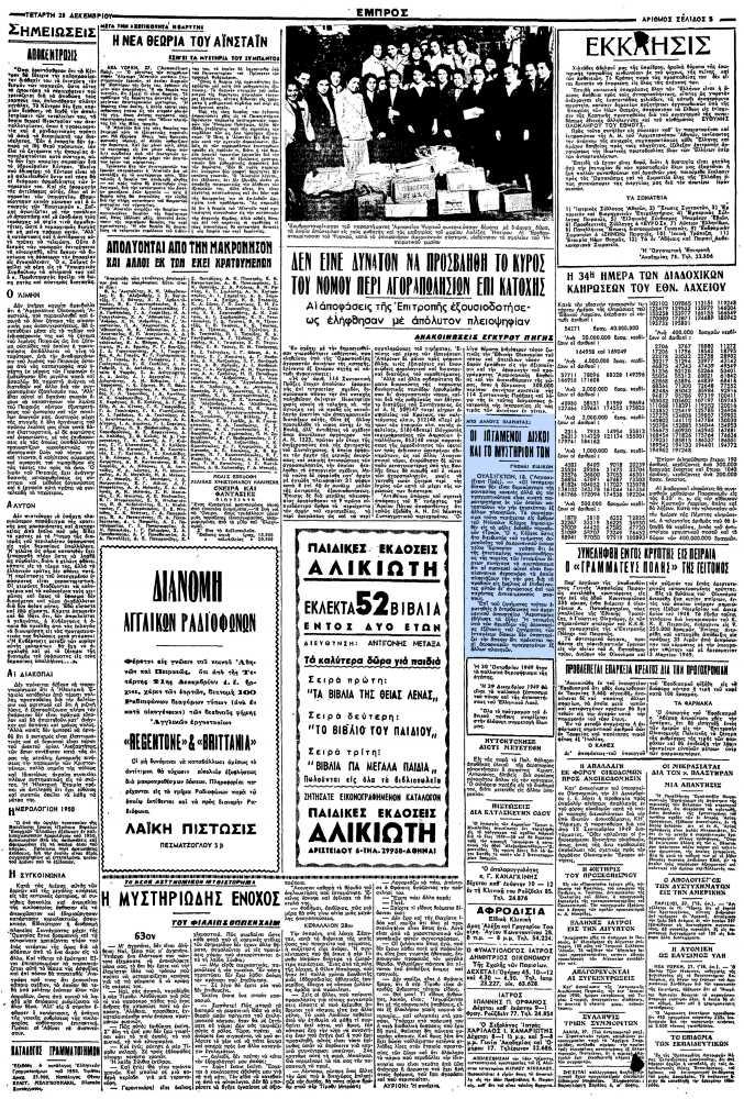 """Το άρθρο, όπως δημοσιεύθηκε στην εφημερίδα """"ΕΜΠΡΟΣ"""", στις 28/12/1949"""