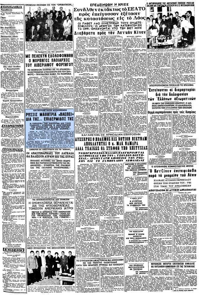 """Το άρθρο, όπως δημοσιεύθηκε στην εφημερίδα """"ΜΑΚΕΔΟΝΙΑ"""", στις 20/05/1964"""