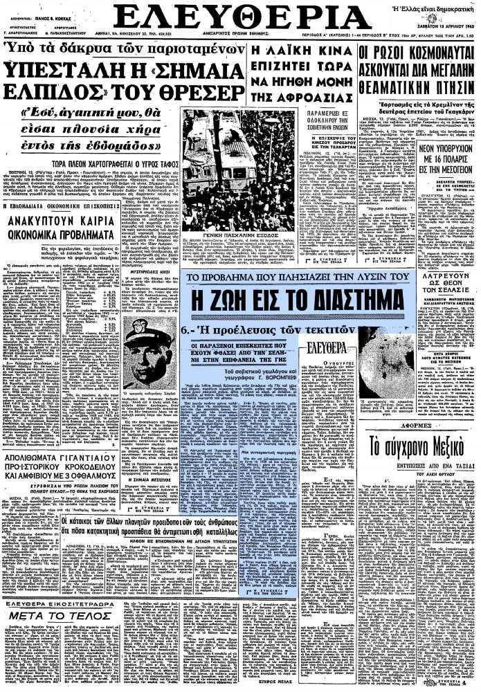 """Το άρθρο, όπως δημοσιεύθηκε στην εφημερίδα """"ΕΛΕΥΘΕΡΙΑ"""", στις 13/04/1963"""