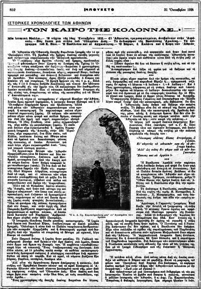 """Το άρθρο, όπως δημοσιεύθηκε στο περιοδικό """"ΜΠΟΥΚΕΤΟ"""", στις 31/10/1926"""