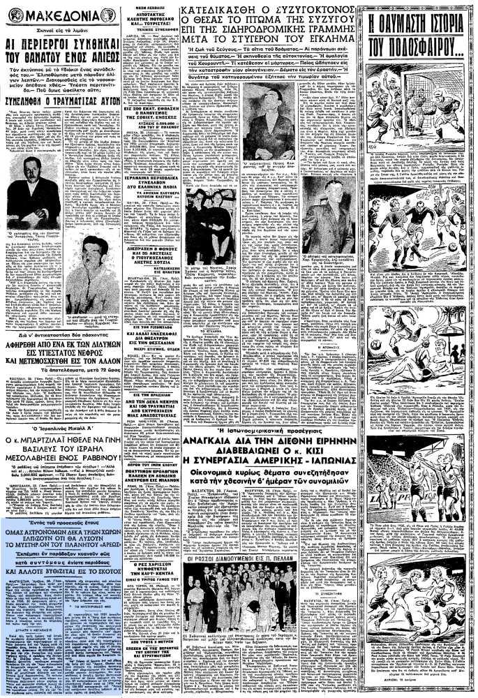"""Το άρθρο, όπως δημοσιεύθηκε στην εφημερίδα """"ΜΑΚΕΔΟΝΙΑ"""", στις 21/06/1957"""