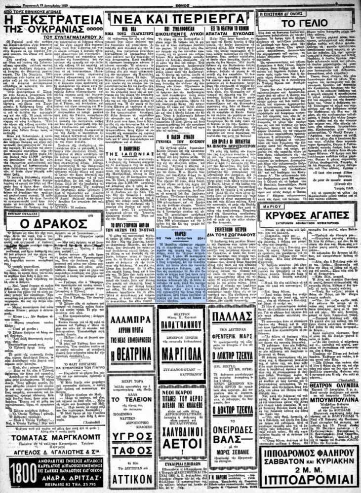 """Το άρθρο, όπως δημοσιεύθηκε στην εφημερίδα """"ΕΘΝΟΣ"""", στις 15/12/1933"""