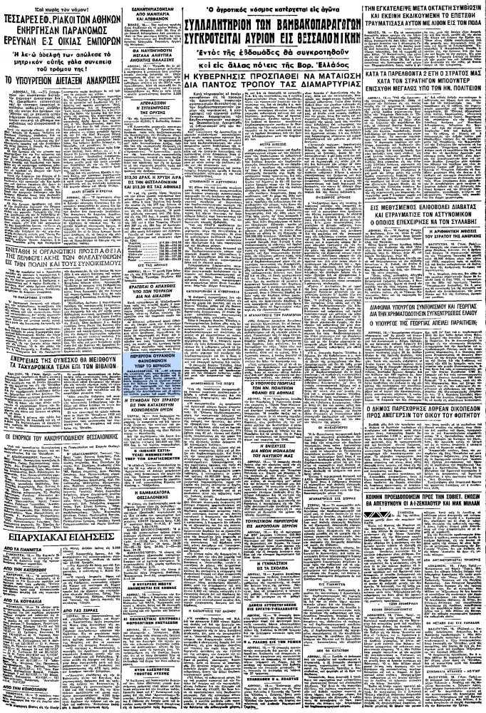 """Το άρθρο, όπως δημοσιεύθηκε στην εφημερίδα """"ΜΑΚΕΔΟΝΙΑ"""", στις 19/10/1957"""