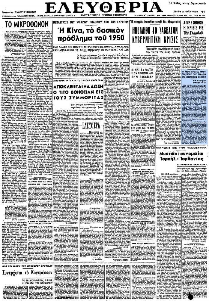 """Το άρθρο, όπως δημοσιεύθηκε στην εφημερίδα """"ΕΛΕΥΘΕΡΙΑ"""", στις 03/01/1950"""