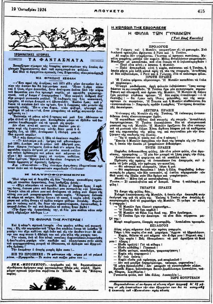 """Το άρθρο, όπως δημοσιεύθηκε στο περιοδικό """"ΜΠΟΥΚΕΤΟ"""", στις 19/10/1924"""