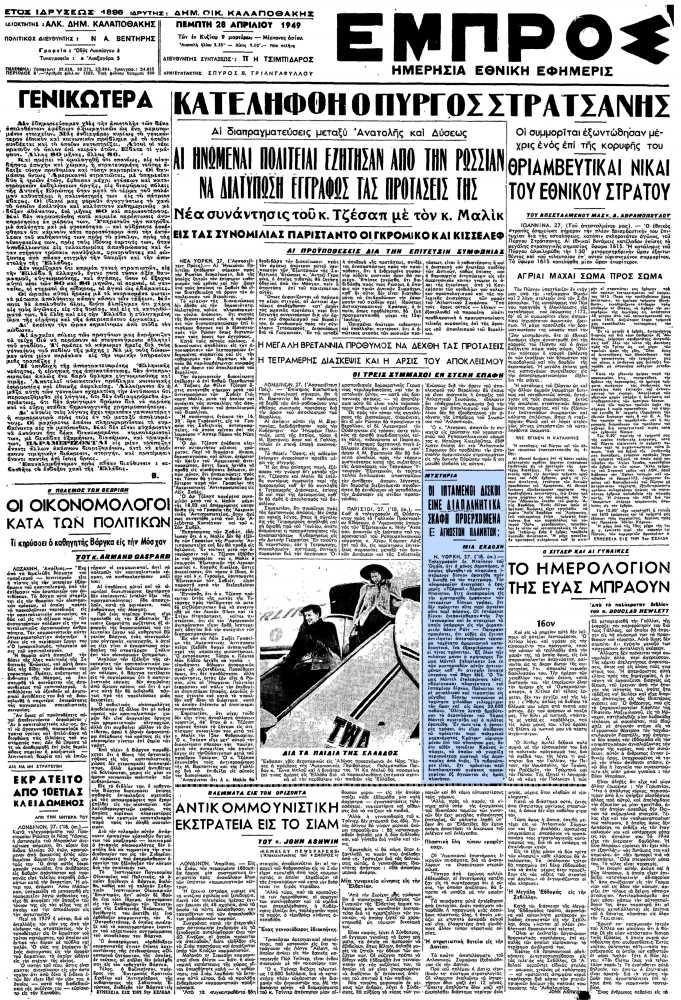 """Το άρθρο, όπως δημοσιεύθηκε στην εφημερίδα """"ΕΜΠΡΟΣ"""", στις 28/04/1949"""