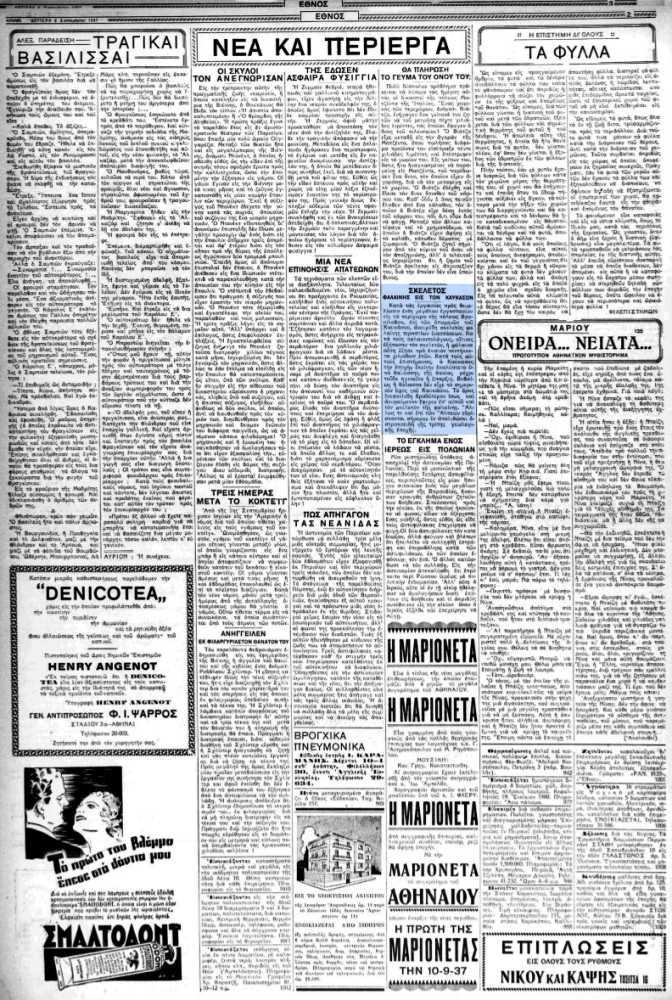 """Το άρθρο, όπως δημοσιεύθηκε στην εφημερίδα """"ΕΘΝΟΣ"""", στις 06/09/1937"""
