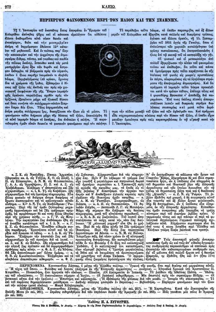 """Το άρθρο, όπως δημοσιεύθηκε στο περιοδικό """"ΚΛΕΙΩ"""", στις 13/09/1887"""