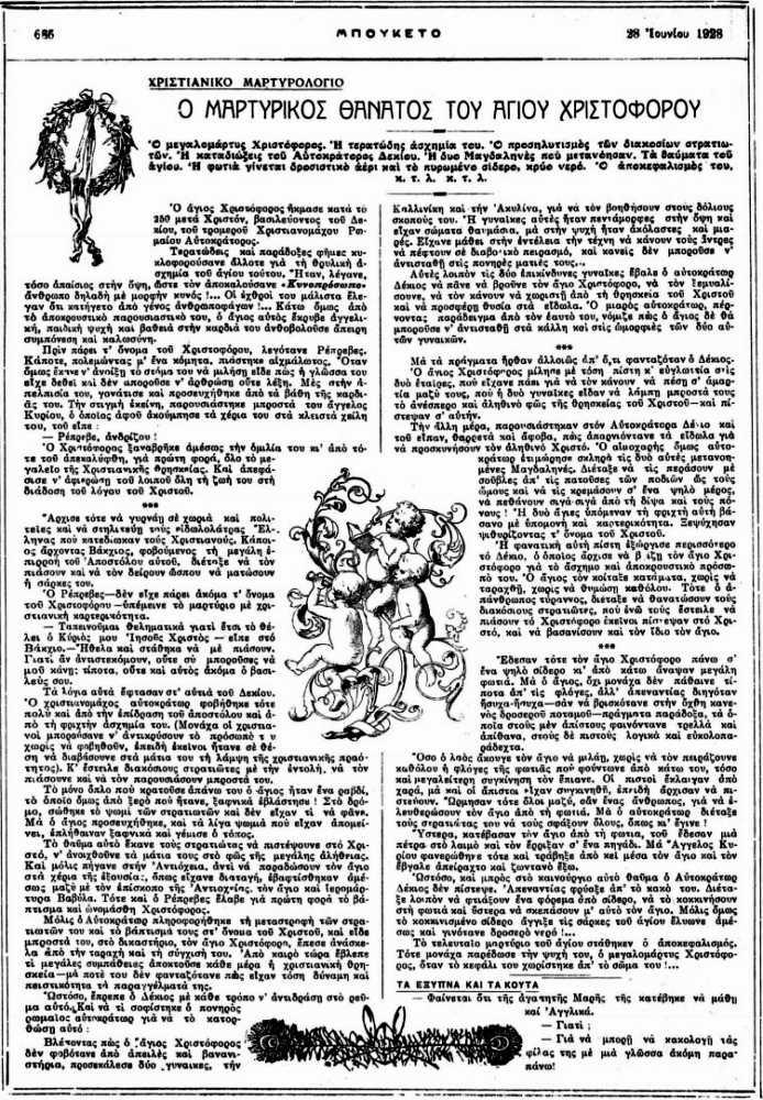 """Το άρθρο, όπως δημοσιεύθηκε στο περιοδικό """"ΜΠΟΥΚΕΤΟ"""", στις 28/06/1928"""