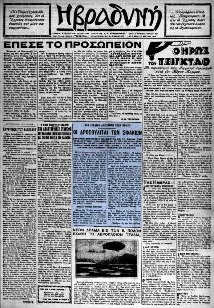 """Το άρθρο, όπως δημοσιεύθηκε στην εφημερίδα """"Η ΒΡΑΔΥΝΗ"""", στις 27/05/1928"""