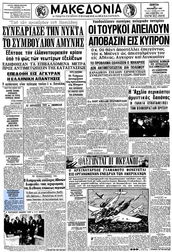 """Το άρθρο, όπως δημοσιεύθηκε στην εφημερίδα """"ΜΑΚΕΔΟΝΙΑ"""", στις 23/11/1967"""