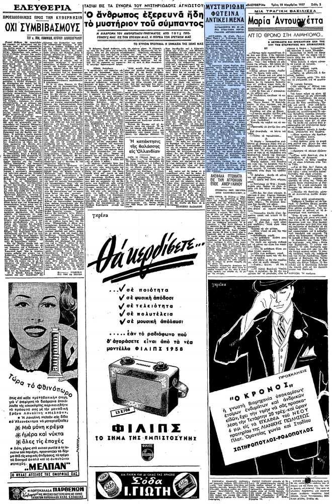 """Το άρθρο, όπως δημοσιεύθηκε στην εφημερίδα """"ΕΛΕΥΘΕΡΙΑ"""", στις 19/11/1957"""