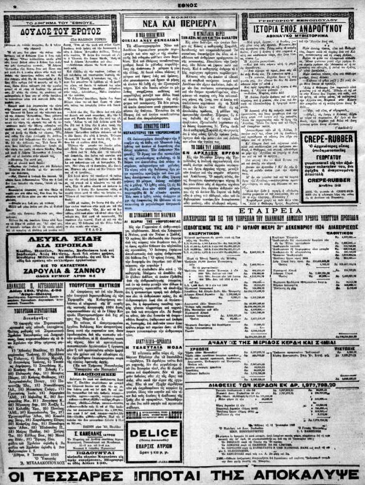 """Το άρθρο, όπως δημοσιεύθηκε στην εφημερίδα """"ΕΘΝΟΣ"""", στις 16/01/1925"""