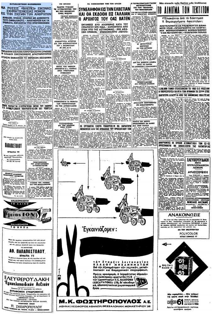 """Το άρθρο, όπως δημοσιεύθηκε στην εφημερίδα """"ΜΑΚΕΔΟΝΙΑ"""", στις 19/01/1964"""